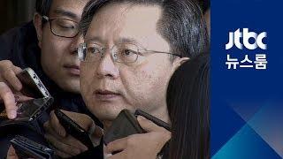 국정원 동원 불법사찰 혐의…우병우에 '세 번째' 영장