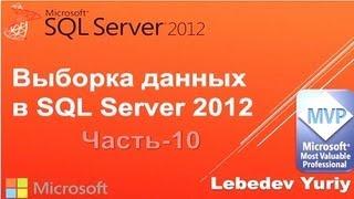 ORDER BY. Microsoft SQL Server 2012 Урок 10