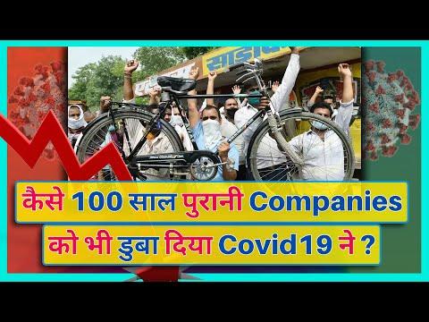 10 Global Companies जो की Covid19 की वजह से Bankrupt हो गयी😞| Top 10 Companies Failures 2020 और