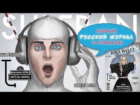 The first russian comics-magazine/ Первый русский журнал о комиксах