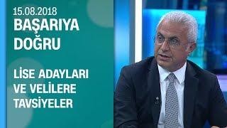 Ali Rıza Lüle'den lise adayları ve velilere tavsiyeler - Başarıya Doğru 15.08.2018 Çarşamba