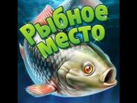 Чит на игру Рыбное Место