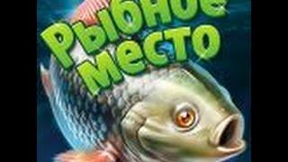Чит на игру Рыбное Место(Ссылка на чит: https://yadi.sk/d/abq82asHqxe8T Лайкни Видео БРО! И ПОДПИШИСЬ!, 2016-06-23T05:05:07.000Z)
