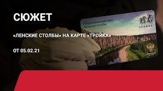 Виды национального парка «Ленские столбы» украсили проездную карту московской подземки «Тройка»