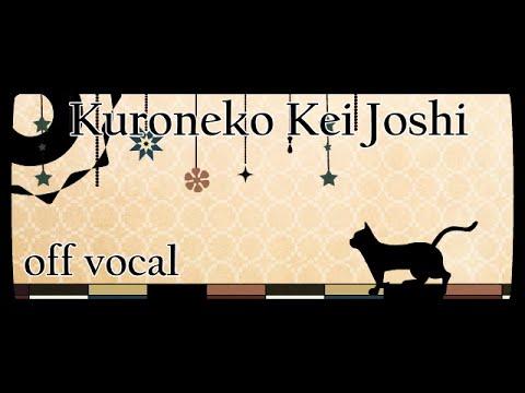 [Karaoke | off vocal] Kuroneko Kei Joshi [Scop]