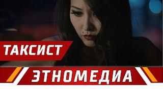 ТАКСИСТ | Кыска Метраждуу Кино - 2016 | Режиссер - Кымбат Адылбекова