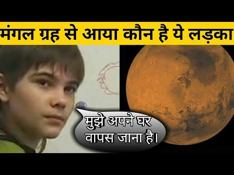 मंगल ग्रह से आया लड़का।Boy From Mars    Hidden Secret About Mars.   Scientific Proof