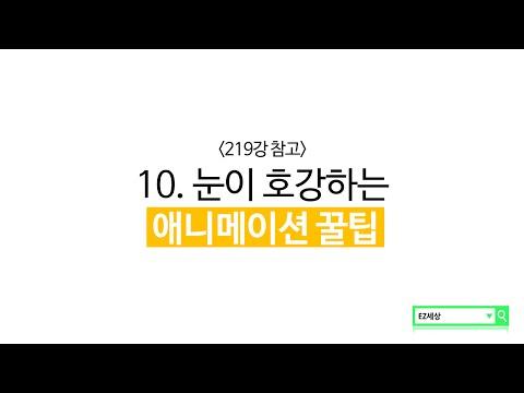 [EZTV] 99초 파워포인트 #10. 특별한 애니메이션