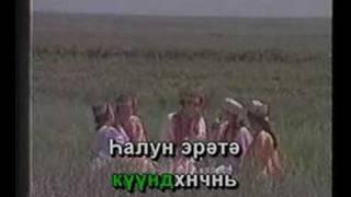 Kalmyk Karaoke - Aavin Hants Chamdan