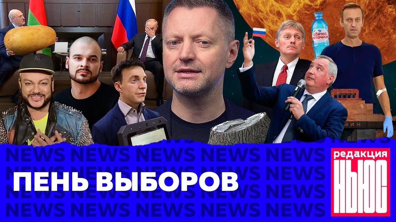 Редакция. News: от 20.09.2020 Навальный и «Источник», Путин и Лукашенко, Ленин и Тесак