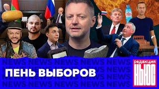 Редакция. News: Навальный и «Источник», Путин и Лукашенко, Ленин и Тесак
