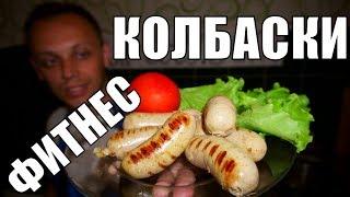 Фитнес рецепт КОЛБАСКИ ИЗ ИНДЕЙКИ домашняя еда на гриле пп