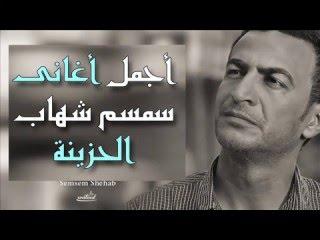 مشوار سمسم شهاب وهشام الجخ