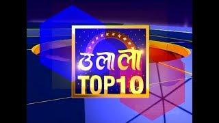 Top 10 || Trending News || Bollywood News || 19 Feb 2018