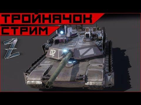 Armored Warfare: тройнячок со Snakом и LiveForSurf.