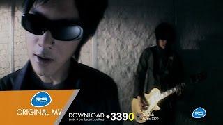 คำว่าลา : ดัง พันกร Dunk | Official MV