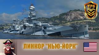 World of Warships - Лінкор Нью-Йорк / BB New York – Велике яблуко, з бронею.