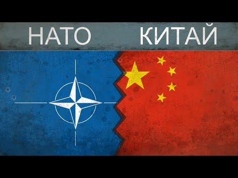 НАТО vs КИТАЙ - Военная сила - сравнение ★ 2018