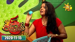 Hiru TV | Danna 5K Season 2 | EP 183 | 2020-11-15 Thumbnail