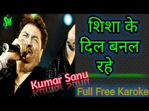 Sisha Ke Dil Banal Rahe Full Free Karaoke Lyrics
