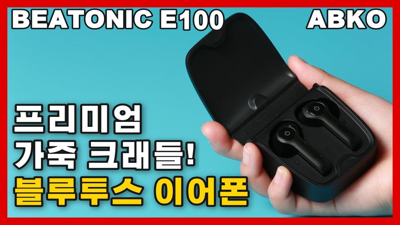 Download 앱코 비토닉 E100 프리미엄 가죽크래들 블루투스 이어폰 abko beatonic e100