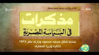 8 الصبح - #أنا_المصري .. التاريخ الكبير للأديب محمد حسين هيكل