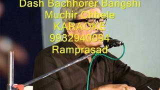 Dash Bachhorer | Bangshi | Muchir Chhele |karaoke | 9932940094