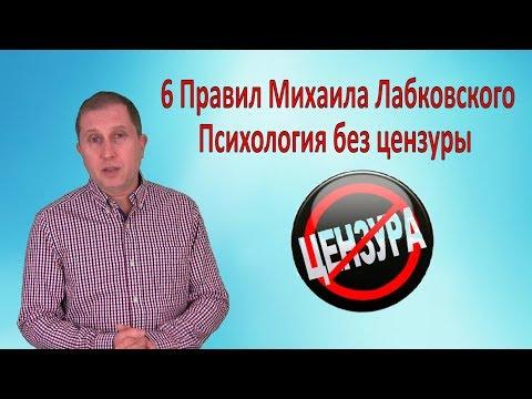 6 Правил Михаила Лабковского.  Психология без цензуры.