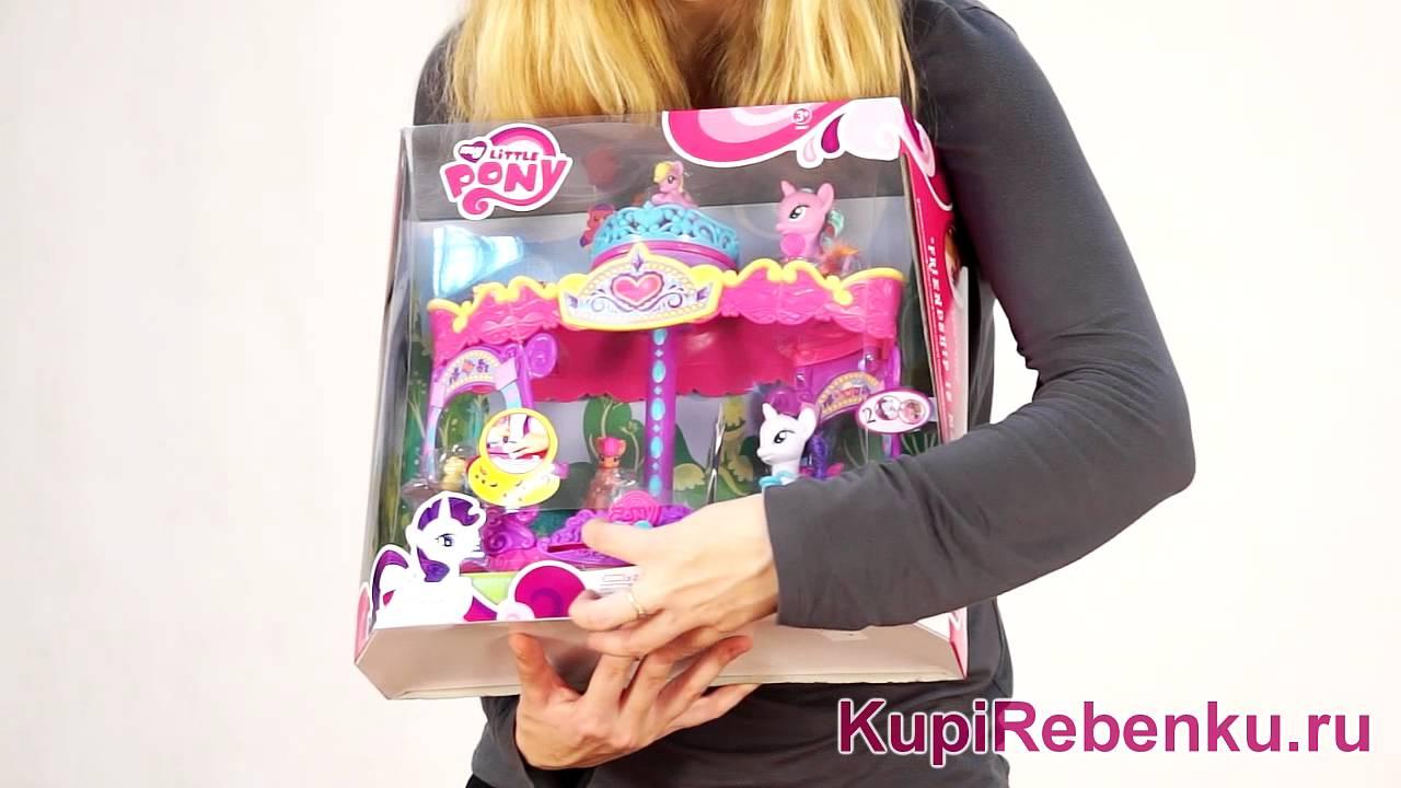 Интернет-магазин детских игрушек «детский мир» предлагает купить детские игровые наборы my little pony по выгодным ценам. В нашем каталоге вы.