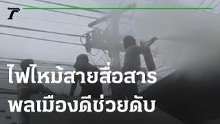 ไฟไหม้สายสื่อสาร พลเมืองดีช่วยดับก่อนลาม | 08-09-64 | ห้องข่าวหัวเขียว