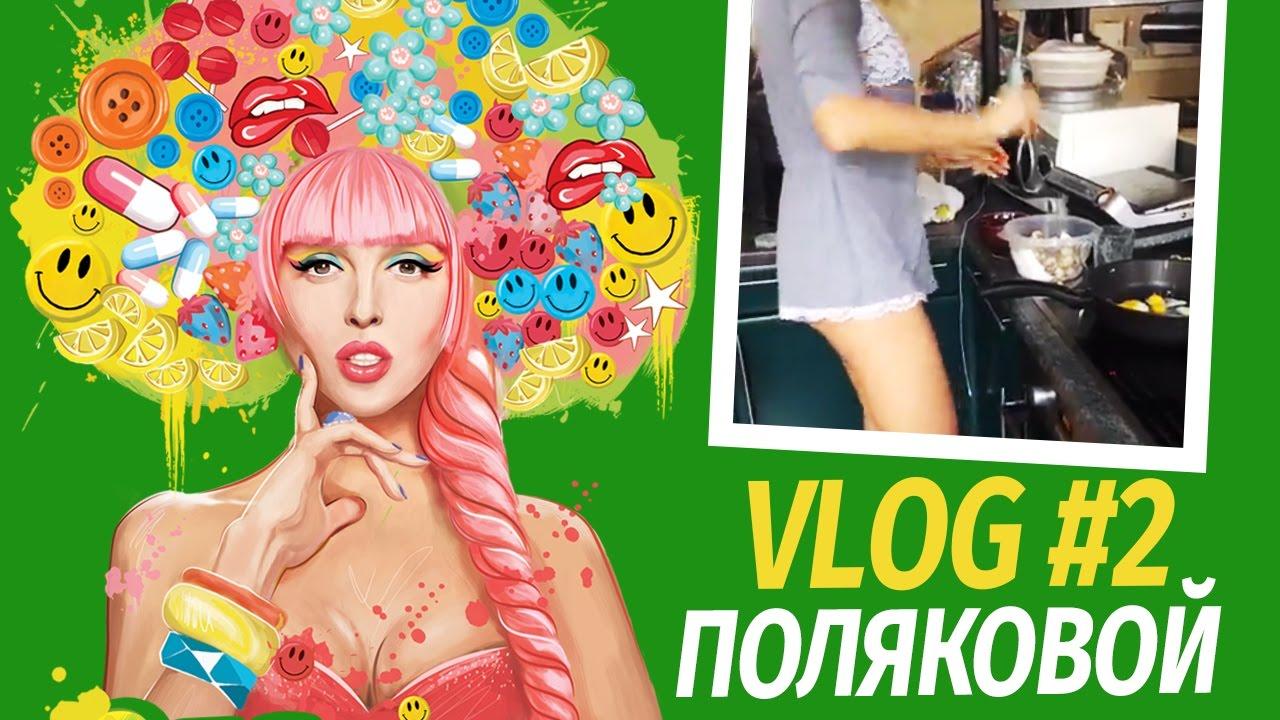 Влоги Поляковой. Green Grey и Полякова. Маша готовит завтрак и рассказывает анекдоты. Vlog 2
