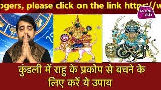 कुंडली में राहु के प्रकोप से बचने के लिए करें ये उपाय | Prateek Bhatt| Astro Tak