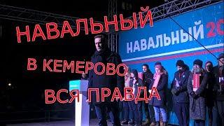 Что Сказал Навальный на Митинге в Кемерово 5 Ноября 2017г