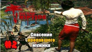 Dead Island Riptide - Ко-оп прохождение - (Часть 2) - Спасение пропавшего мужика!