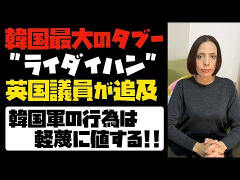 韓国最大のタブー・ライダイハン。英国議員が韓国政府に対して、韓国軍の大罪をベトナムに謝罪するよう要求!