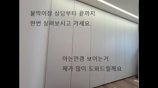 김해붙박이장 계획중인분…