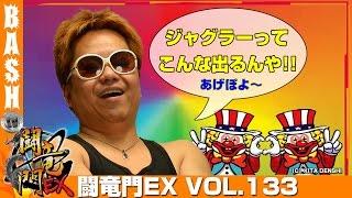 【ニューアイム】クワーマン 闘竜門EX vol.133 《キングコング》 [BASHtv][パチスロ][スロット]