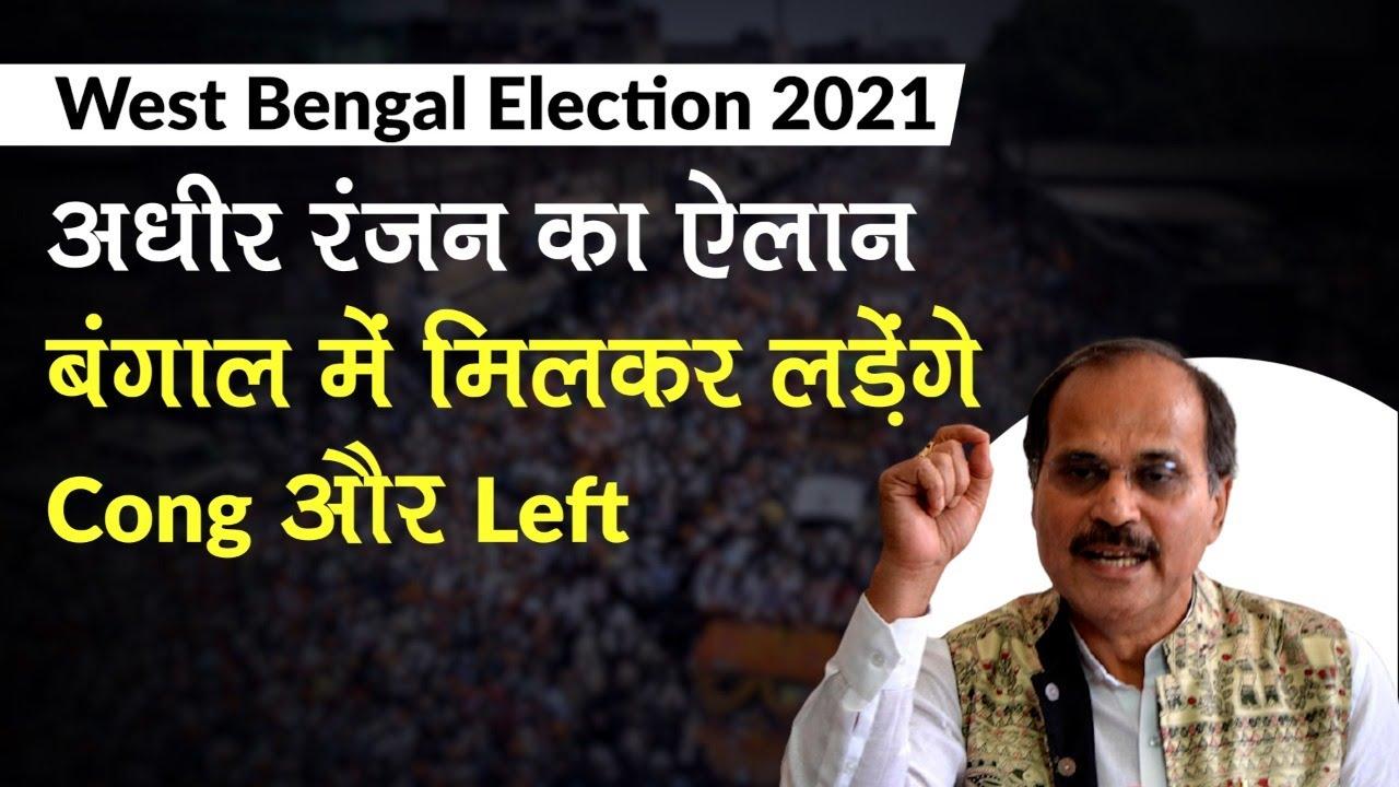 West Bengal Election 2021: Adhir Ranjan Chowdhury का ऐलान, बंगाल में मिलकर लड़ेंगे Congress और Left