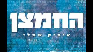 איציק שמלי החמצן Itzik Shamli