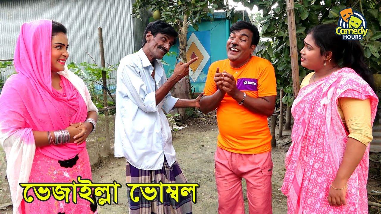 ভাদাইমা গুরুপের রবি চেংগুর কৌতুক - ভেজাইল্লা ভোম্বল || Vejailla Vombol || New Bangla Kotuk 2020