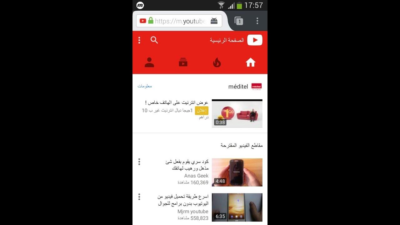 كيفية وضع صورة على الفيديو في اليوتيوب عن طريق الهاتف Youtube