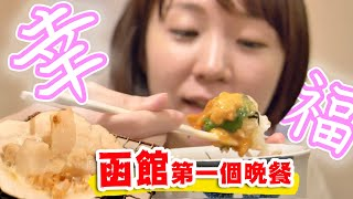 函館第一個晚上要吃什麼?吃著吃著就下雪了哇~【北海道函館旅行Ep.2】