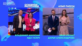 Основной выпускной ВКонтакте