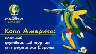 Копа Америка: главный футбольный турнир за пределами Европы