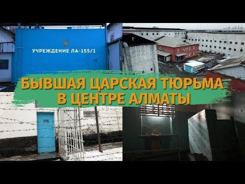 Бывшая царская тюрьма в центре Алматы - закрытие СИЗО на Сейфуллина