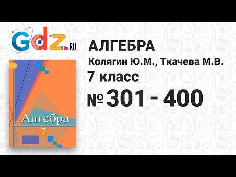 № 301- 400 - Алгебра 7 класс Колягин