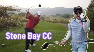 중국 웨이하이 골프투어 스톤베이CC(Stone Bay …
