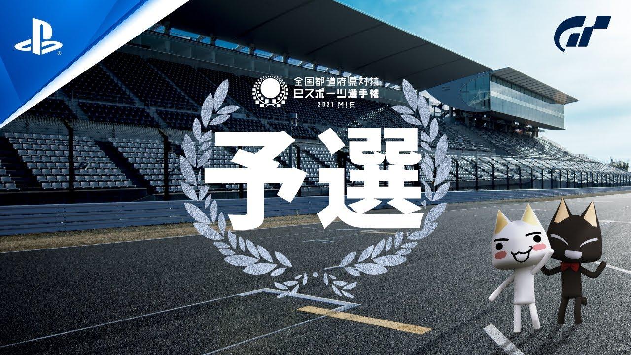 グランツーリスモの全国大会、予選レース
