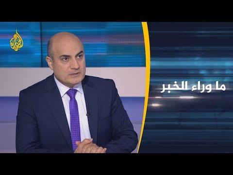 ما وراء الخبر- لماذا تلجأ #السعودية والإمارات ومصر للجيوش الوهمية؟  - نشر قبل 44 دقيقة