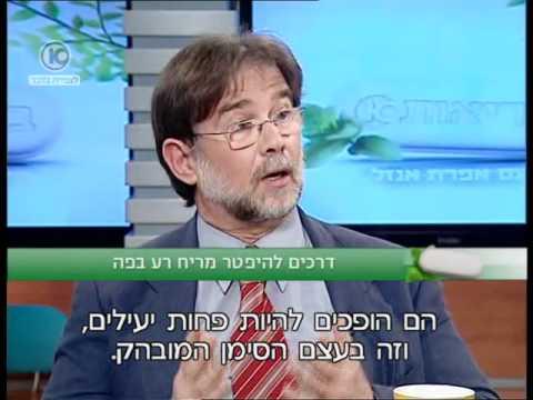 """ד""""ר רביב מתארח בתוכנית בריאות 10 - עם אפרת אנזל"""